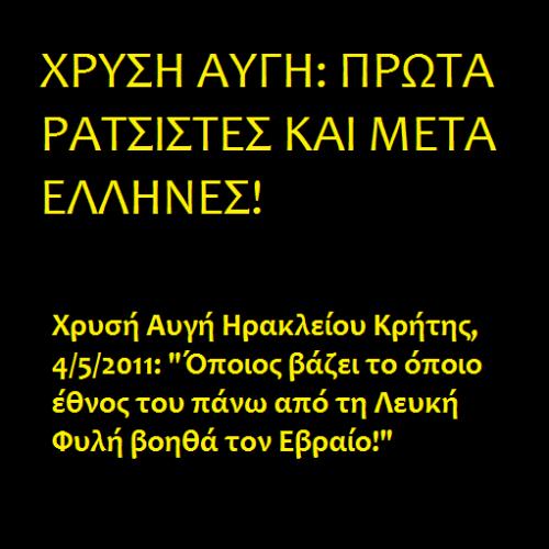 ΧΑ Ηρακλείου Κρήτης: «Όποιος βάζει το έθνος του πάνω από τη λευκή φυλή, βοηθά τον Εβραίο».